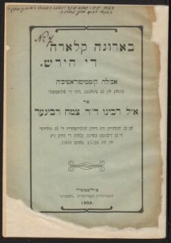 """בארונה קלארה די הירשSermon prononcè à la synagogue """"Sion"""" de Philippople à l'occasion du 10-me anniversaire de la mort de Madame la Baronne Clara M. de Hirsch, le 15/28 Mars 1909Barona Klara de Hirsh"""