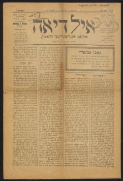 דיאהdia : organo independyente judaiko, anyo onzeno, numero 1dia : organo independyente zhudaiko