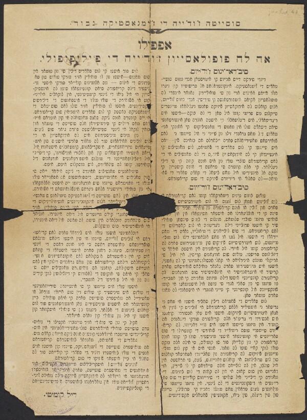 Judaistisk Samling: Tidlige & sjældne tryk