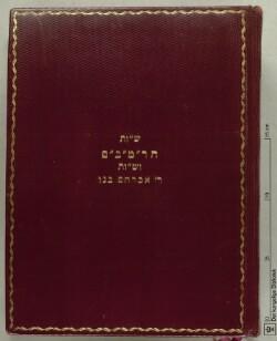 שאלות ותשובותShe'elot u-tshuvot