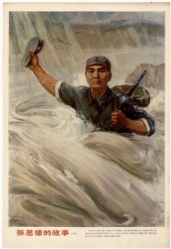 张思德的故事 (一 - 四)Zhang Sides historie (1-4)