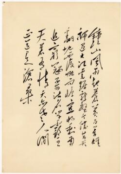 "毛主席手书""七律,人民解放军占领南京""Syv-linje digt i anledningen af Befrielseshærens indtog i Nanjing (april 1949)"