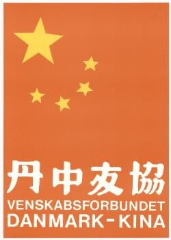 丹中友協Venskabsforbundet Danmark - Kina