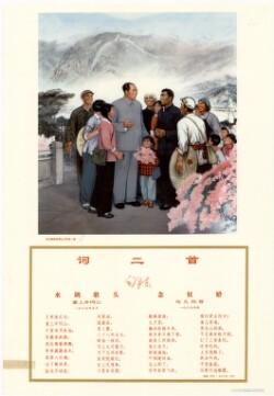 词二首. 毛主席和井冈山人民一起To digte. Formand Mao sammen med folk fra Jinggang bjerget