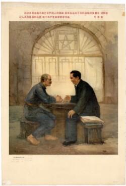 毛主席和白求恩Formand Mao og Norman Bethune
