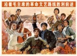 沿看毛主席的革命文艺路线胜利前进Vi vil opnå større sejre ved at følge formand Maos revolitionære tanker om litteratur og kunst